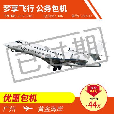 【夢享飛行 公務機包機】全國公務機包機特惠上海→墨爾本務包機私人飛機包機公務機租賃