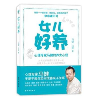 正版書籍 女兒好養 9787544726641 譯林出版社