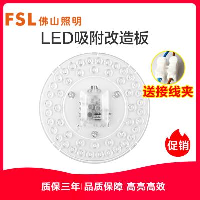 FSL佛山照明led吸顶灯改造替换灯板1-45W圆形光源灯片环形灯管改装灯芯单灯LED光源自然光(3300-5000K)