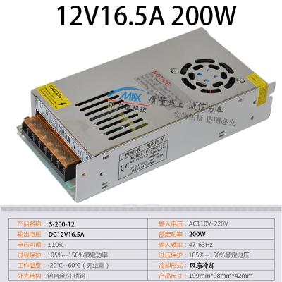 220伏轉12V直流開關電源2A5A10A20A30A監控變壓器60W120W250W3 12V16.5A 200W