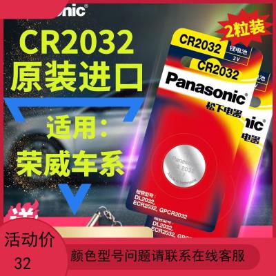 上汽荣威 350 E550 750 E950 w5电子遥控器汽车钥匙纽扣电池