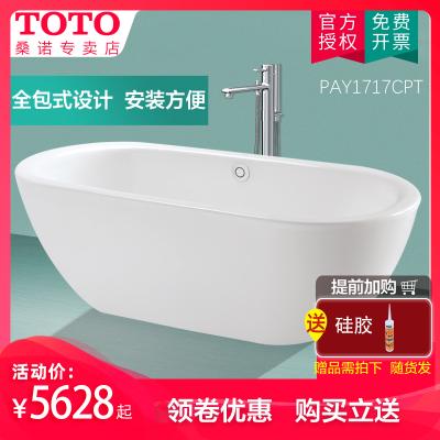 TOTO浴缸PAY1717CPT全包亞克力落地式家用1.7米裙邊泡澡浴盆