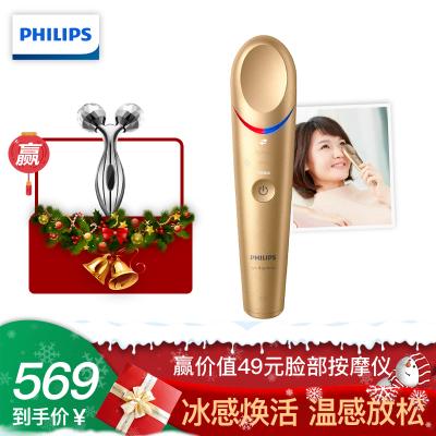 飞利浦(Philips) 美容器 眼周焕亮仪眼部按摩仪 充电式护眼仪 BSC301/02眼部能量仪(女士版)美眼仪 金色