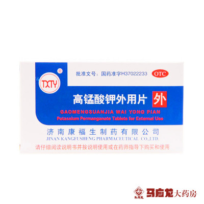 TXTY 高錳酸鉀外用片 0.1g*24片/盒 急性濕疹 急性皮炎 小面積潰瘍