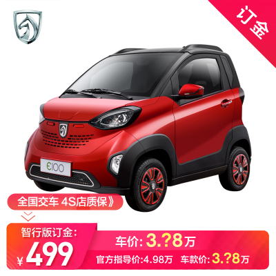 【订金】宝骏新能源E100智行版 电动 汽车 全国交车