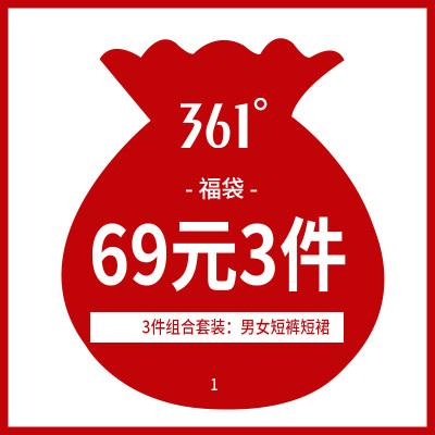 361°男女隨機三件套短褲短裙夏季輕便運動服飾3件69元