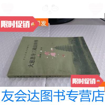【二手9成新】中外交通史籍叢刊大慈恩寺三藏法師傳 9781302094777