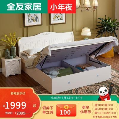 【品牌抢】全友家居 韩式田园卧室高箱床 板式床 储物功能大床 1.5米1.8m双人床120611高箱床