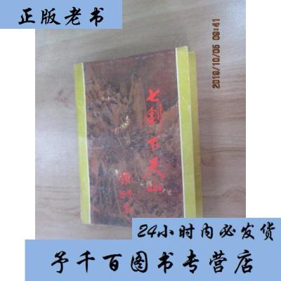 【正版老書】七劍下天山(上、下2冊合售)
