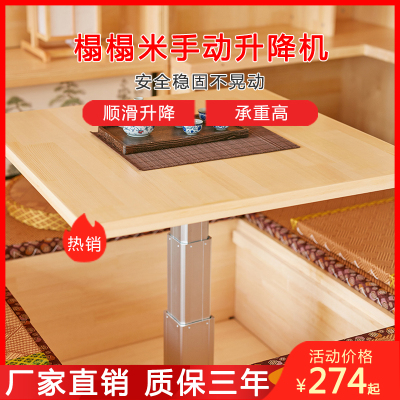 榻榻米升降機手動 板式床升降桌家用 陽臺升降臺手搖 踏踏米地臺升降柱螺桿升降架