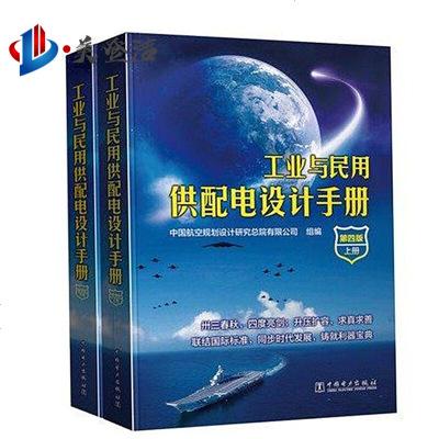 工业与民用供配电设计手册(第四版)上下册