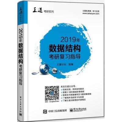 數據結構考研復習指導9787121337086電子工業出版社
