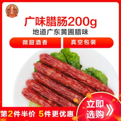【第2件半價 5件更優惠】濠禮記 廣味臘腸 200g 廣東特產臘腸正宗甜味香腸