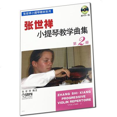 上海音乐出版社 张世祥小提琴教学曲集.第2册(附VCD一张)张世祥小提琴教材系列五线谱小提琴器乐曲选集少儿儿童学习小