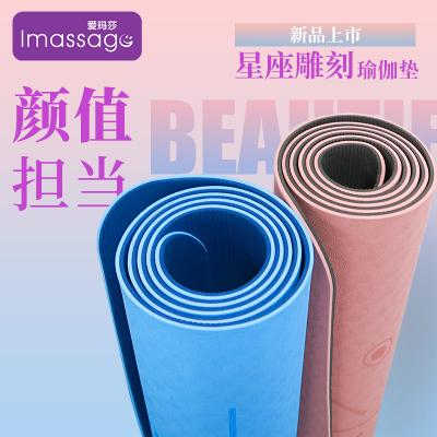 爱玛莎Imassage无味TPE瑜伽垫加长加宽66cm瑜珈垫正品加厚防滑初学者健身垫体位垫