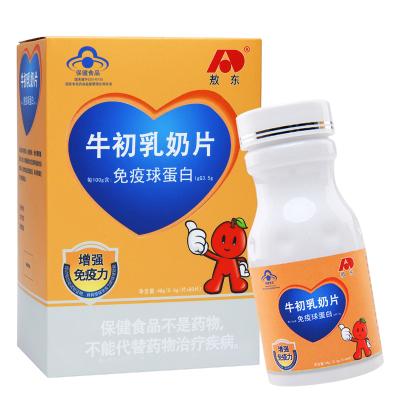 【增強免疫力】敖東兒童牛初乳奶片 含免疫球蛋白 非牛初乳粉膠囊 可配成人加鈣優爾蛋白粉抵抗力