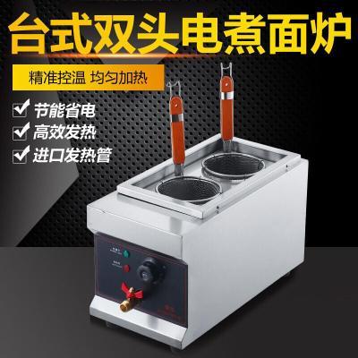 商用电热两头煮面炉煮面条机麻辣烫串串香机器多功能小吃设备_1_50