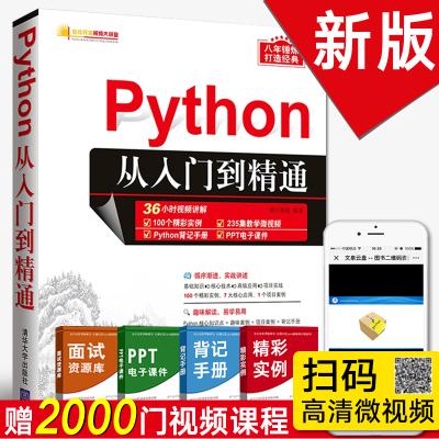 【清华出品】Python编程从入门到精通 计算机编程零基础入门书籍学习网络爬虫 pathon编程从入门到实践python
