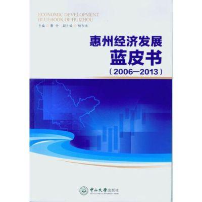 惠州經濟發展藍皮書:2006-2013