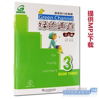 新英语口语教材 Green Channel 绿色通道 少儿版 3 第三册 附MP3下载 上海外语教育出版社 9787