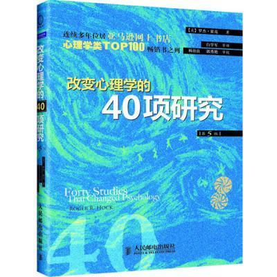 改变心理学的40项研究(第5版)(连续多年位居亚马逊网上书店心理学类TOP100畅销书之列)