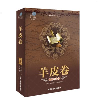 云開商城羊皮卷彩圖版北京工藝美術出版社成功人士的啟示錄人性的弱點
