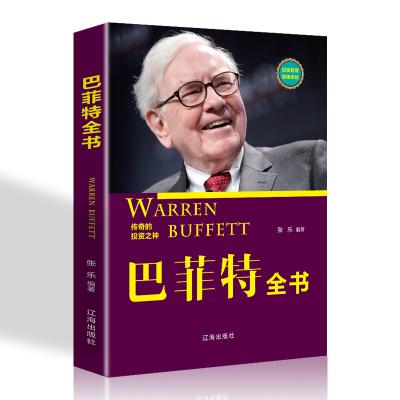 【59任選5件】巴菲特全書 讓你受益一生的強者成功勵志圖書