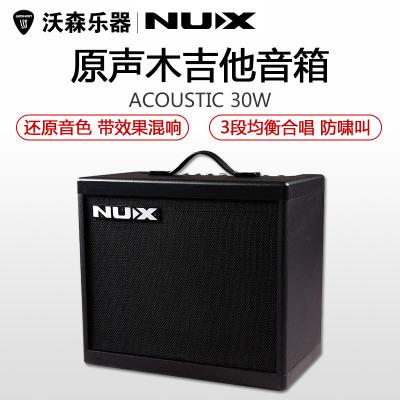 NUX原聲木吉他音箱ACOUSTIC 30W瓦 民謠吉他彈唱音箱 電箱琴音響