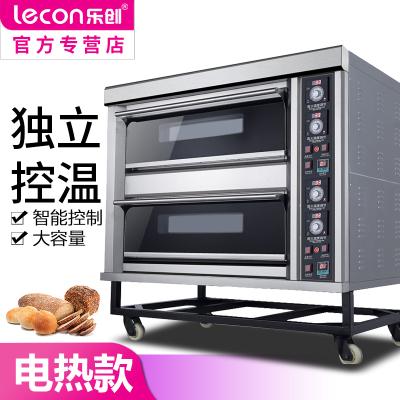 乐创(lecon) YHD-4 大型商用烤箱 厨房商用高温烤箱 大容量烘焙烤炉蛋糕面包披萨蛋挞设备 二层四盘电烤箱