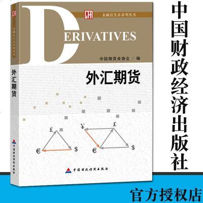【正版】外匯期貨 中國期貨業協會 金融衍生品系列叢書 9787509545478 中國財政經濟出版社