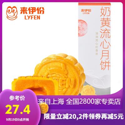 來伊份廣式黃皮流心奶黃月餅禮盒200g中秋網紅糕點