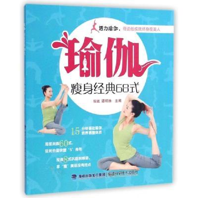 瑜伽瘦身經典68式(附光盤)張斌//譚明珠9787533545635
