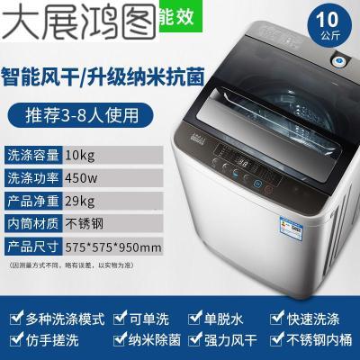 8KG全自动家用波轮大容量洗衣机9KG热烘干迷你小型甩干 二级能效10.0kg+升级纳米除菌+强风干(适用4-9人)