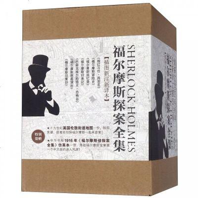 福尔摩斯探案全集(7册插图新注新译本)