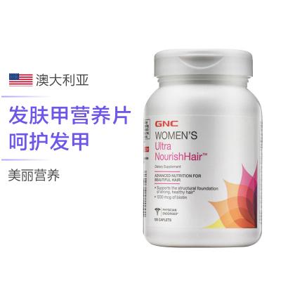 【滋养修护发肤甲】GNC 健安喜 发肤甲润泽营养片 120片/瓶 美国进口 氨基酸 片剂