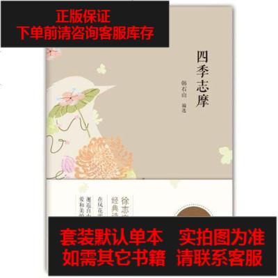 【二手8成新】四季志摩 9787530211601