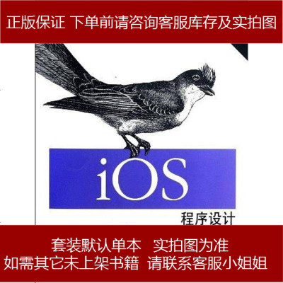 iOS程序設計 諾伊堡 機械工業出版社 9787111418474