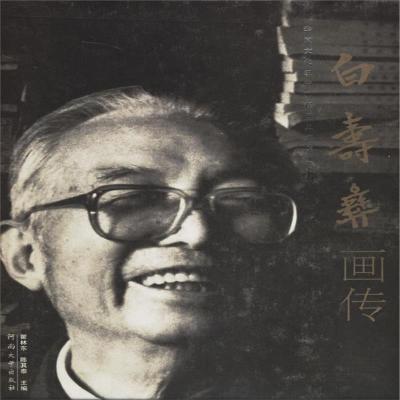 白寿彝画传 瞿林东,陈其泰 9787810419215 河南大学出版社