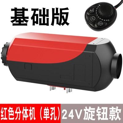 驻车燃油加热器柴暖一体机12V家用车载柴油采暖器预热器24V暖风机 24V分体机普通旋钮款(单孔)