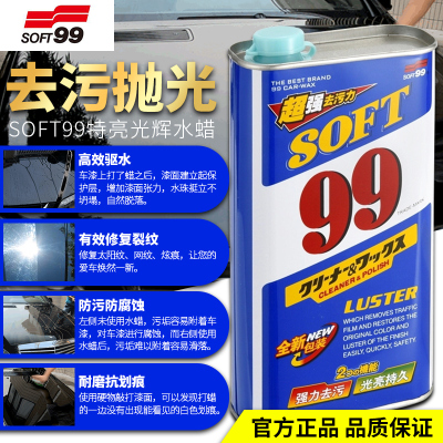 soft99特亮光輝水蠟汽車車蠟去劃痕蠟99水蠟白色車去污拋光蠟車用汽車用品