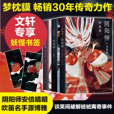 阴阳师全新系列合集(3册) (日)梦枕貘 著 胡欢欢,郑锦 译 文学 文轩网
