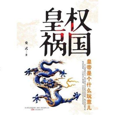 皇權禍國 史式 萬卷出版公司 9787547017029
