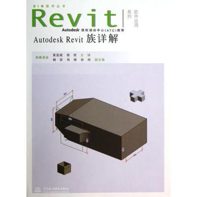 AutodeskRevit族詳解(附光盤1張)(BIM技術叢書Revit軟件應用系列)