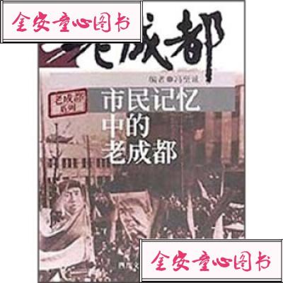 【单册】市民记忆中的老成都,冯至诚,四川文艺出版社正版直