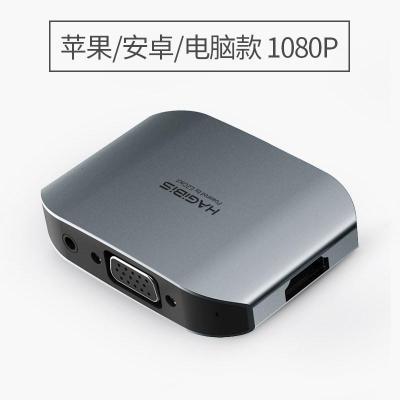 海備思手機電視機同屏器轉換器投影儀連接線安卓通用高清有線蘋果iPhone投 蘋果/安卓/電腦款1080p 0.5m及以下