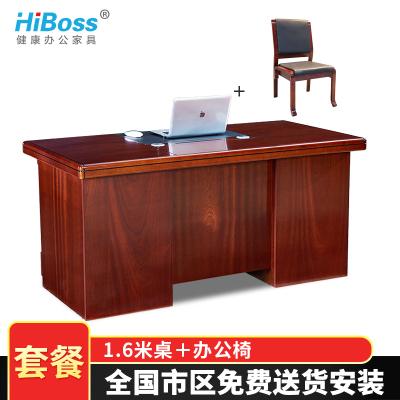 HiBoss辦公桌椅組合1.6米中班臺辦公家具辦公臺