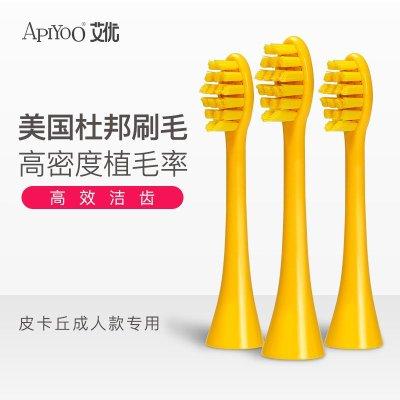 荷蘭APIYOO艾優電動牙刷皮卡丘原裝替換軟毛刷頭成人款男女通用 3支裝