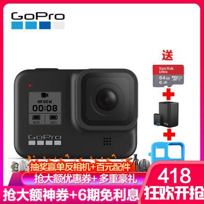 GoPro HERO 8 Black 運動相機攝像機 Vlog 4K戶外水下潛水視頻直播 含64G卡+雙充電器+保護套