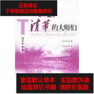 【二手8成新】清華的大師們 9787501765751