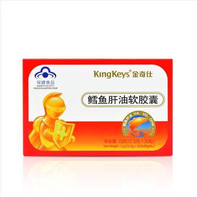 金奇仕鳕鱼肝油软胶囊 0.5克×30粒 盒装 婴幼儿鱼肝油 DHA 维生素AD 挪威进口原料 15天以上